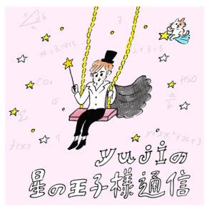 「ViVi」web版 占い連載「yujiの星の王子様通信」1