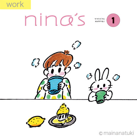 You are currently viewing 祥伝社「nina's」 1月号
