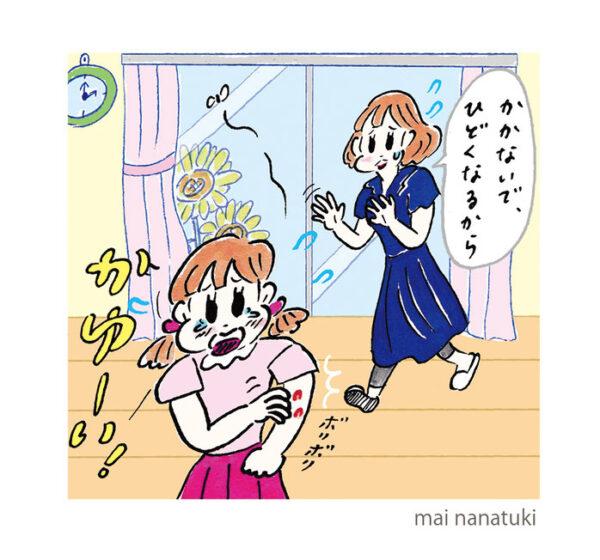 あんふぁん7月号 田辺三菱製薬