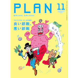 Read more about the article 「美容の経営プラン」PLAN11月号