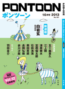 Read more about the article PONTOON 表紙イラスト