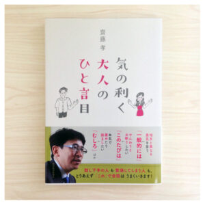 Read more about the article 齋藤 孝 (著)東洋経済新報社 「気の利く大人のひと言目」