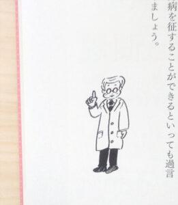 Read more about the article 書籍「女性こそ危ない! 女性の「脂肪肝」 がみるみる改善する方法」