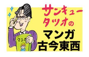 title_tatsuo_