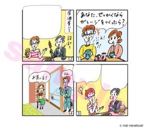 SUUMO 注文住宅 2021 春夏号 挿絵